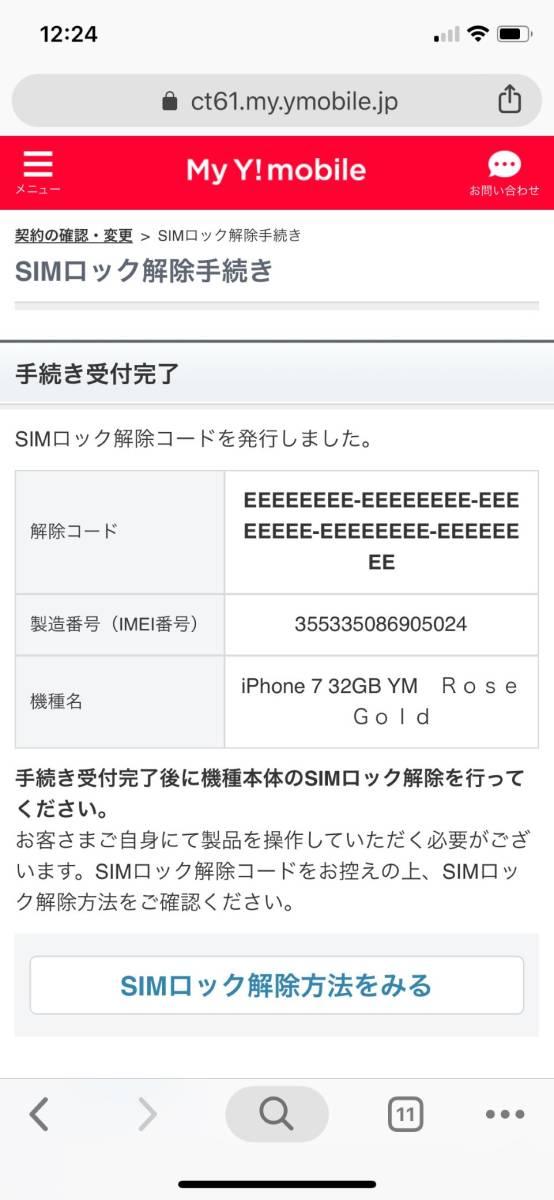 【新品】iPhone 7 ローズレッド 32GB SIMロック解除済み SIMフリー 判定〇_画像4