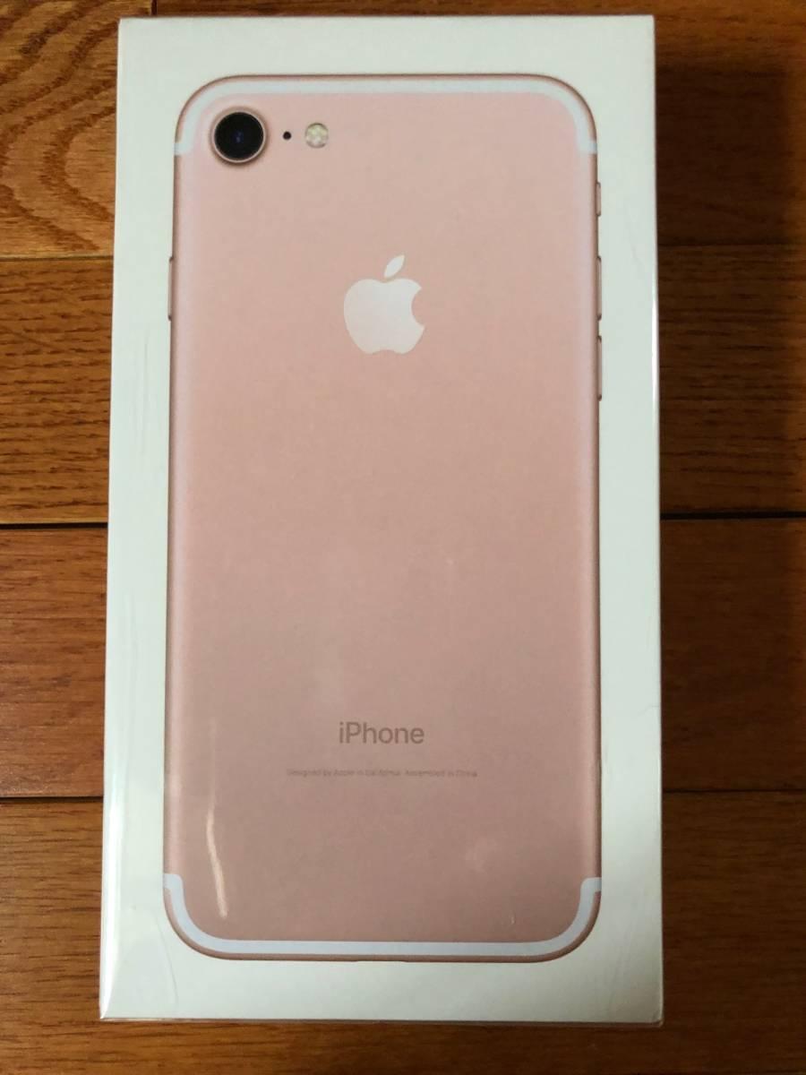 【新品】iPhone 7 ローズレッド 32GB SIMロック解除済み SIMフリー 判定〇