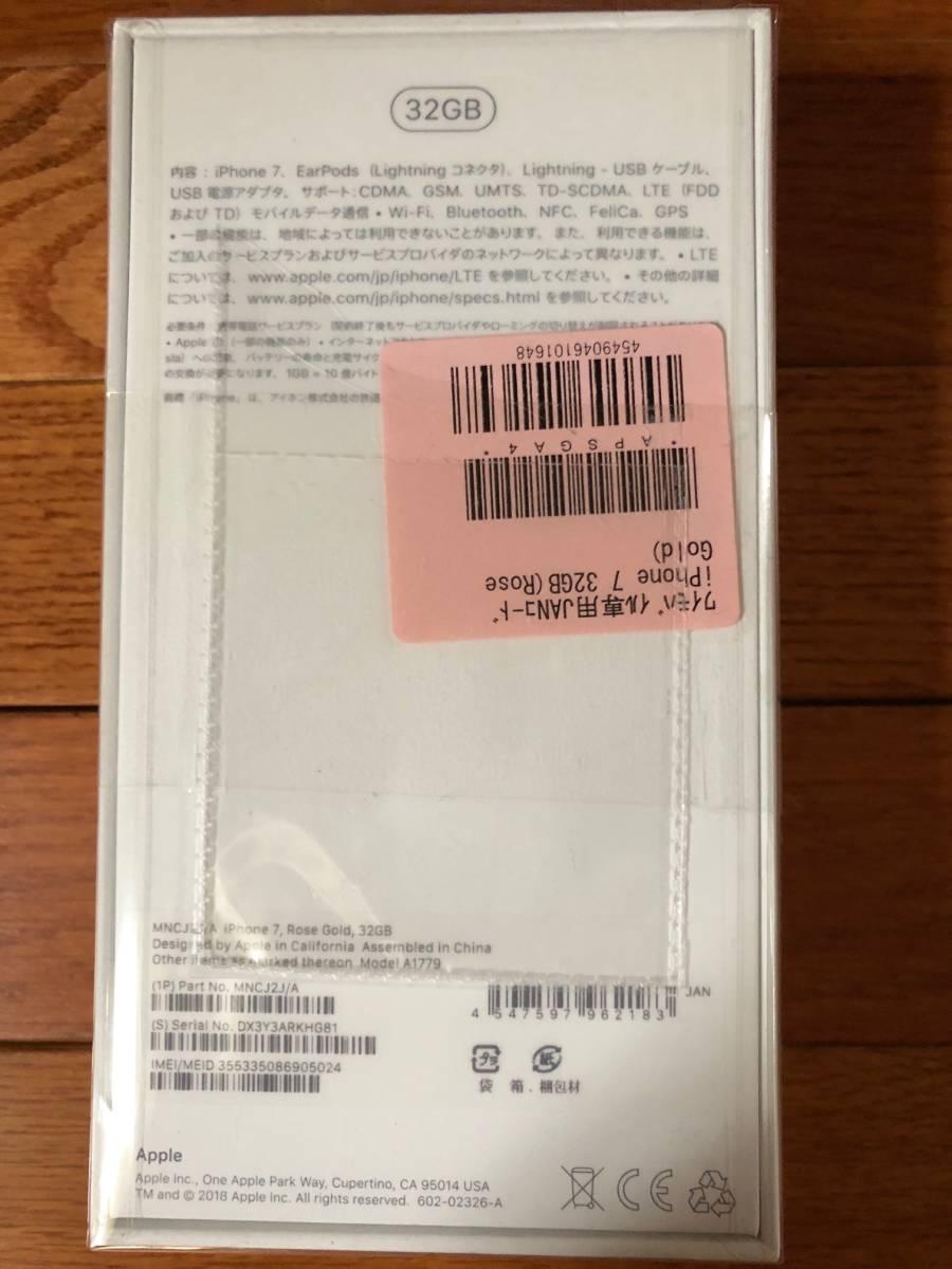 【新品】iPhone 7 ローズレッド 32GB SIMロック解除済み SIMフリー 判定〇_画像2