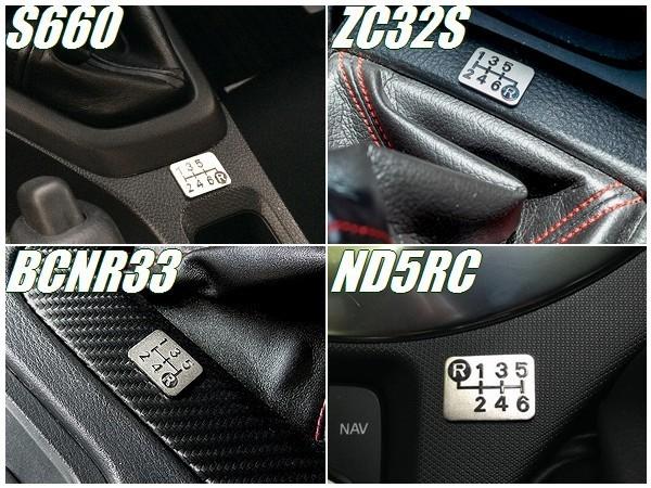 メッキ6MT シフトパターン プレート 右下R 6速マニュアル車用 S660 JW5 GK5 RS FK5 FK8 CR-Z ZF1 ZF2 FD2 FN2 DC5 AP1 AP2 CL7 ZC32S ZC33S_画像4