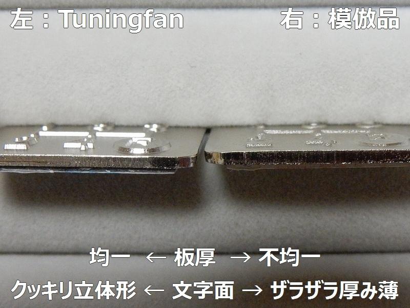 Tuningfan メッキ 6速MT シフトパターン プレート 右下R リバース リフト 6MT マニュアル VAB JW5 BNR34 Z34 Z33 FK7 3Dプレス成型 日本製_画像6
