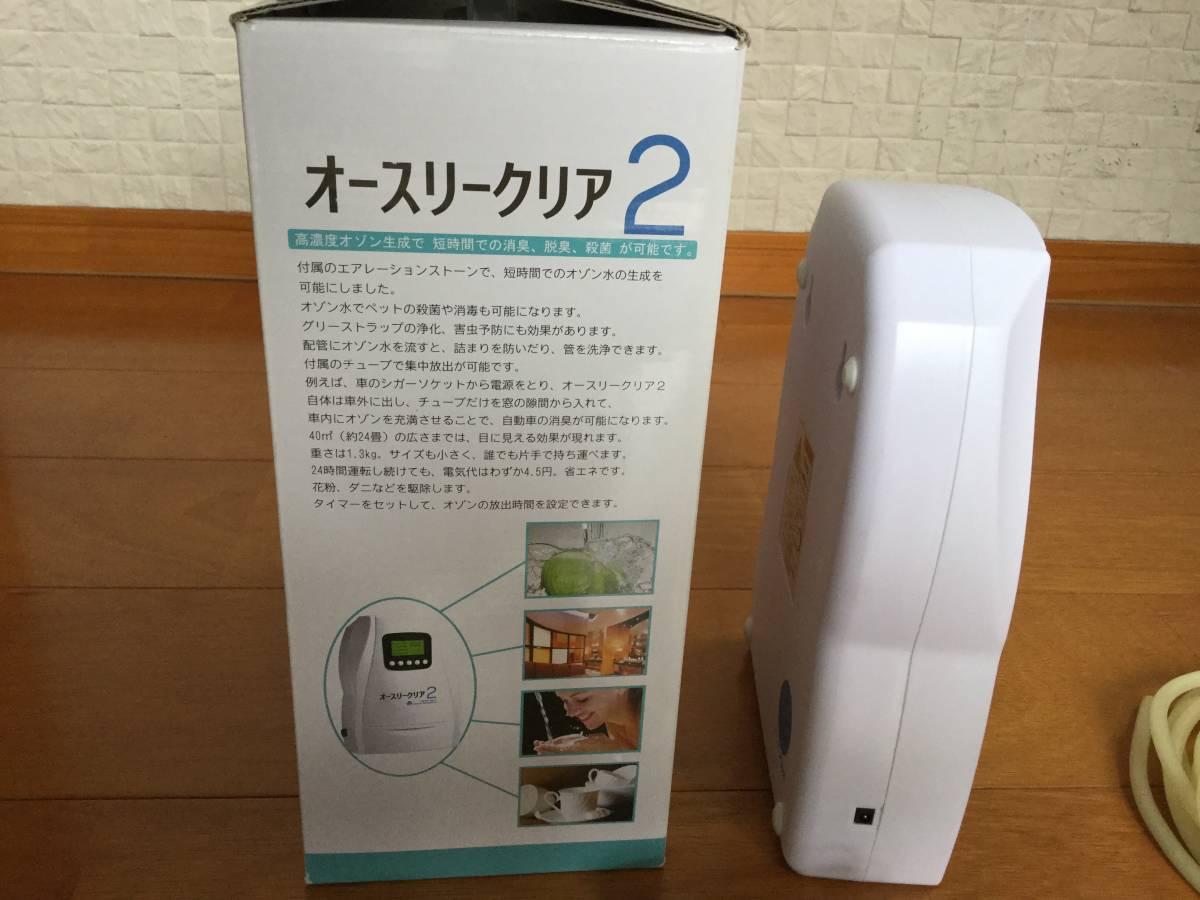 オゾンマート オゾン発生器 オースリークリア2 家庭用・業務用 兼用 オゾン発生量300mg/hr 車 部屋 消臭 _画像4