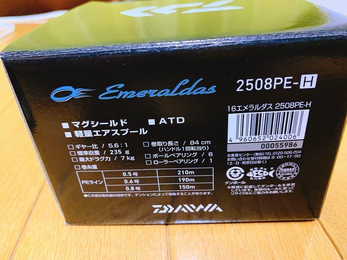 新品未使用 DAIWA エメラルダス 2508PE-H ダイワ エギング_画像7