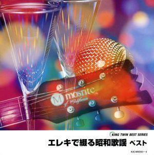KING TWIN BEST::エレキで綴る昭和歌謡 ベスト/寺内タケシ,寺内タケシとブルージーンズ_画像1