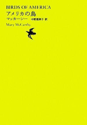 アメリカの鳥 池澤夏樹=個人編集 世界文学全集II‐04/メアリーマッカーシー【著】,中野恵津子【訳】_画像1