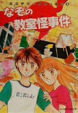 なぞの教室怪事件 ミステリーがいっぱい9/日本児童文学者協会(編者)_画像1