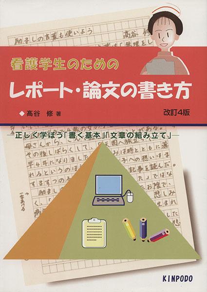 看護学生のためのレポート・論文の書 改4/高谷修(著者)_画像1