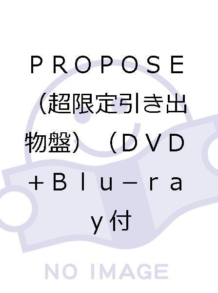 PROPOSE(超限定引き出物盤)(DVD+Blu-ray付)/清竜人25