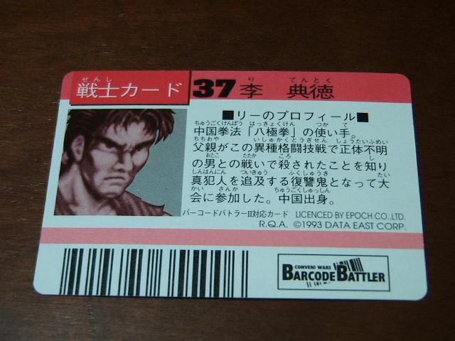 『リクエスト出品可能』レア・マイナーカード・FIGHTER'S HISTORY・No.37・1枚です。(バーコードバトラー対応カード)★カードダスなど_画像2