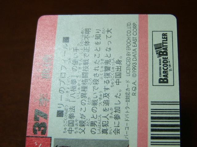 『リクエスト出品可能』レア・マイナーカード・FIGHTER'S HISTORY・No.37・1枚です。(バーコードバトラー対応カード)★カードダスなど_画像10