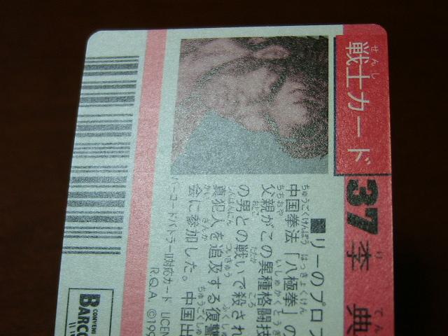 『リクエスト出品可能』レア・マイナーカード・FIGHTER'S HISTORY・No.37・1枚です。(バーコードバトラー対応カード)★カードダスなど_画像9