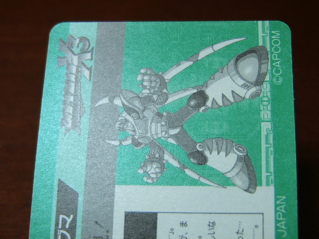 『リクエスト出品可能』ロックマンX3カードダス(1995)・No.89・1枚です。★PPカード・バンプレストカード・ヒーローコレクションなど_画像9
