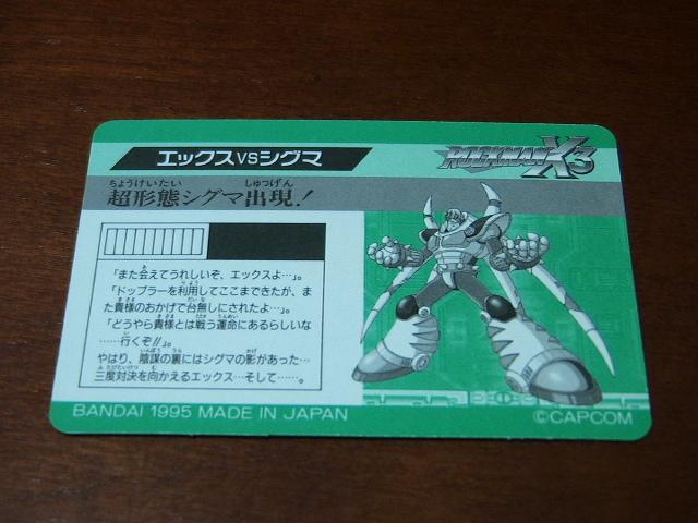 『リクエスト出品可能』ロックマンX3カードダス(1995)・No.89・1枚です。★PPカード・バンプレストカード・ヒーローコレクションなど_画像2