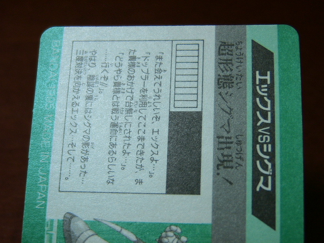 『リクエスト出品可能』ロックマンX3カードダス(1995)・No.89・1枚です。★PPカード・バンプレストカード・ヒーローコレクションなど_画像10