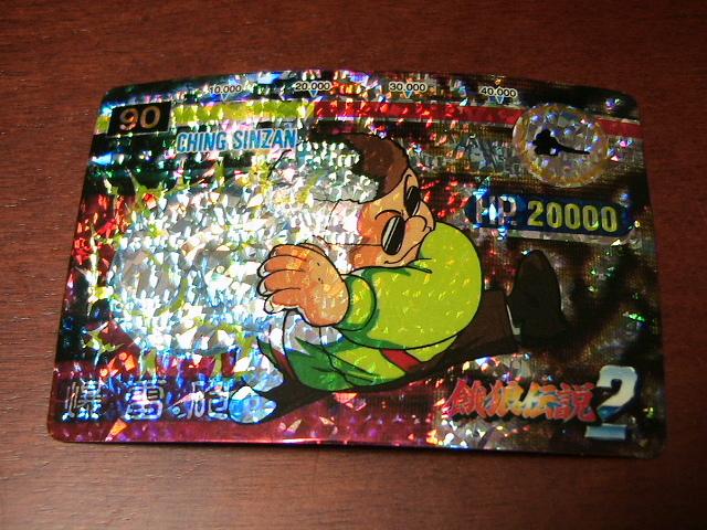 『リクエスト出品可能』マイナーカード・SNK餓狼伝説2・No.90(ユウYUU・格闘・格ゲー)★カードダス・PPカード・バンプレストなど
