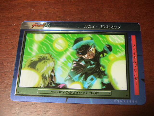 『リクエスト出品可能』マイナーカード・KOF'94カード・No.4・1枚です。(SNK・ユウYUU・格闘・格ゲー)★カードダス・PPなど