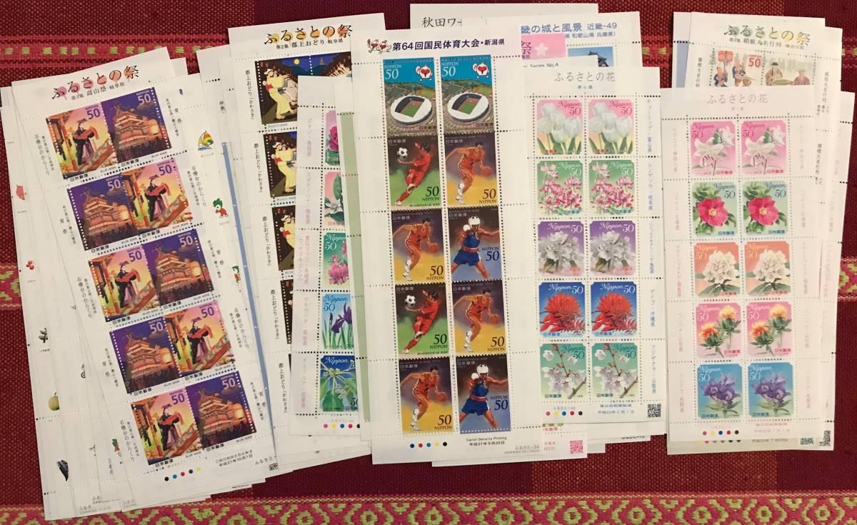 未使用 日本切手 50円切手 28シートセット まとめて 総額面14,000円分