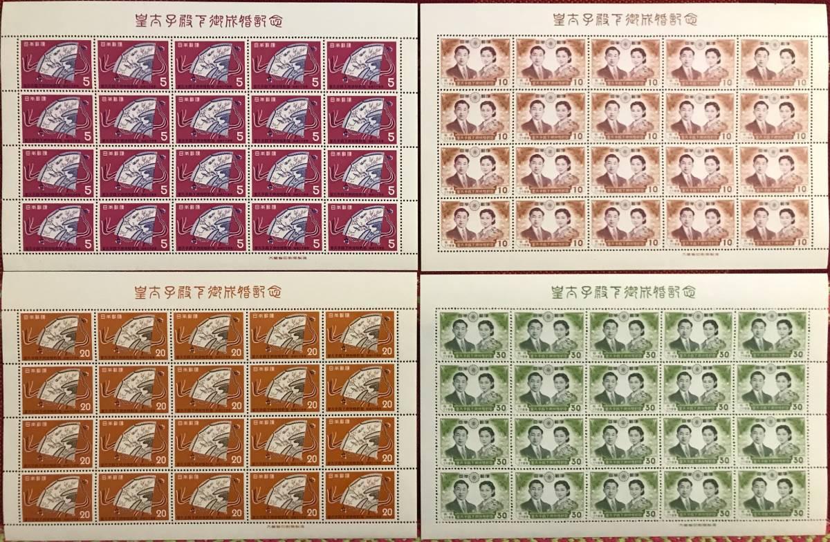 未使用 日本 天皇 皇太子殿下御成婚記念 切手シート 4種まとめて セット