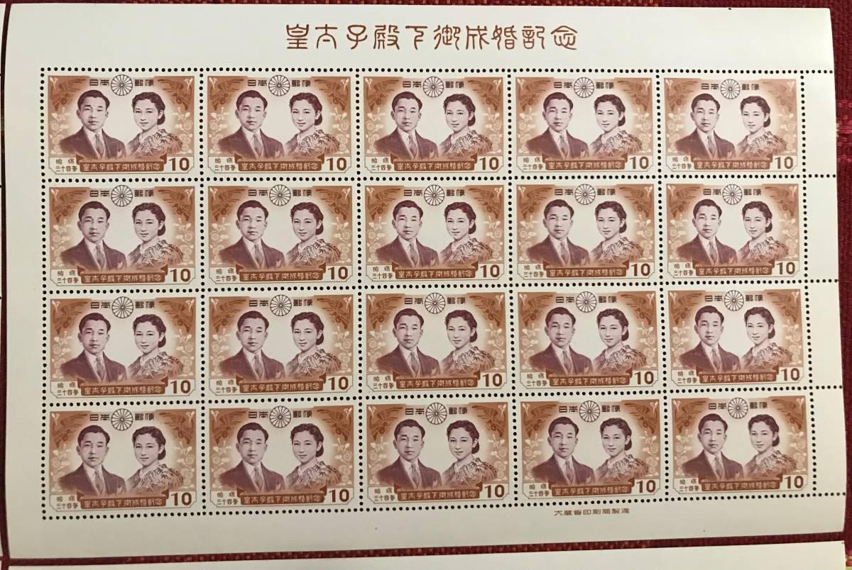 未使用 日本 天皇 皇太子殿下御成婚記念 切手シート 4種まとめて セット_画像4