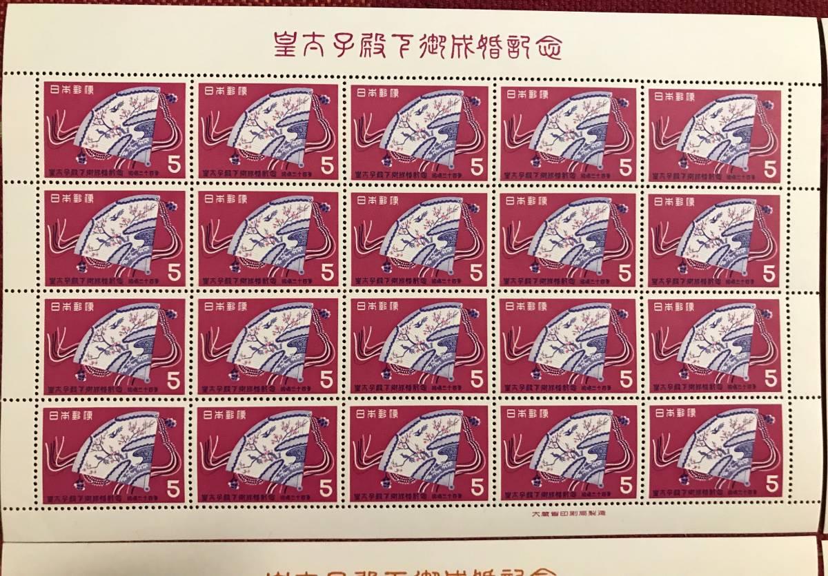未使用 日本 天皇 皇太子殿下御成婚記念 切手シート 4種まとめて セット_画像2
