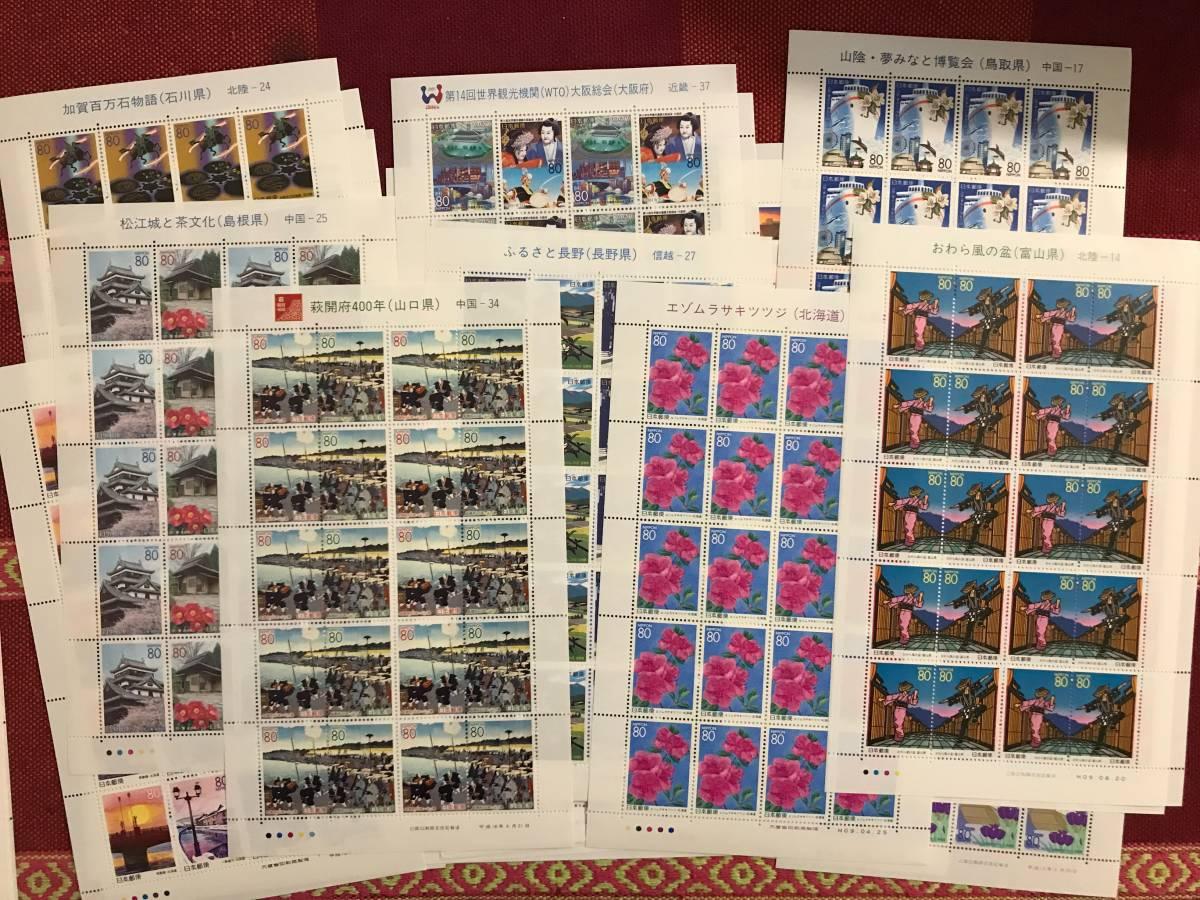 未使用 記念切手など 大量セット まとめて ダブりあり 額面10万800円分 1,600円x63枚_画像8