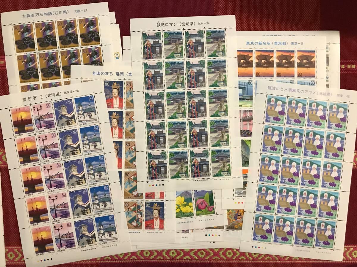 未使用 記念切手など 大量セット まとめて ダブりあり 額面10万800円分 1,600円x63枚_画像7