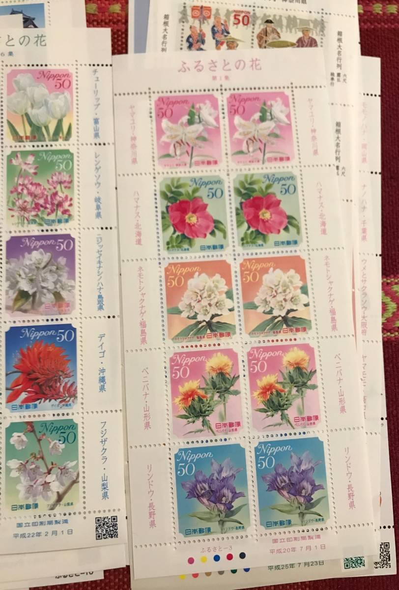 未使用 日本切手 50円切手 28シートセット まとめて 総額面14,000円分_画像6