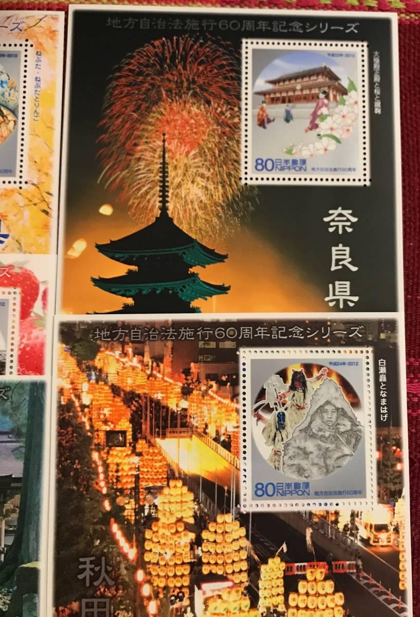 未使用 地方自治法施行60周年記念シリーズ切手シート 25枚セット まとめて 総額面10,020円_画像7