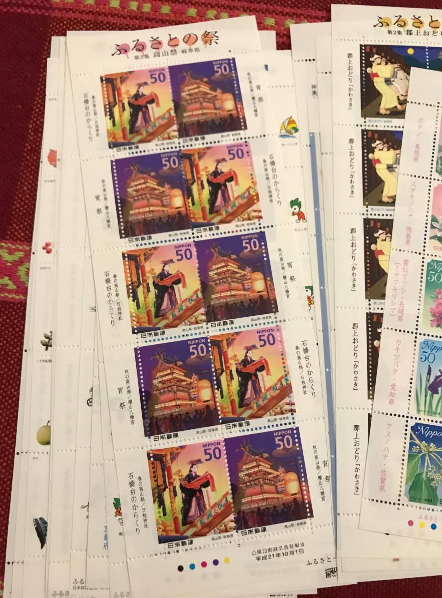 未使用 日本切手 50円切手 28シートセット まとめて 総額面14,000円分_画像2