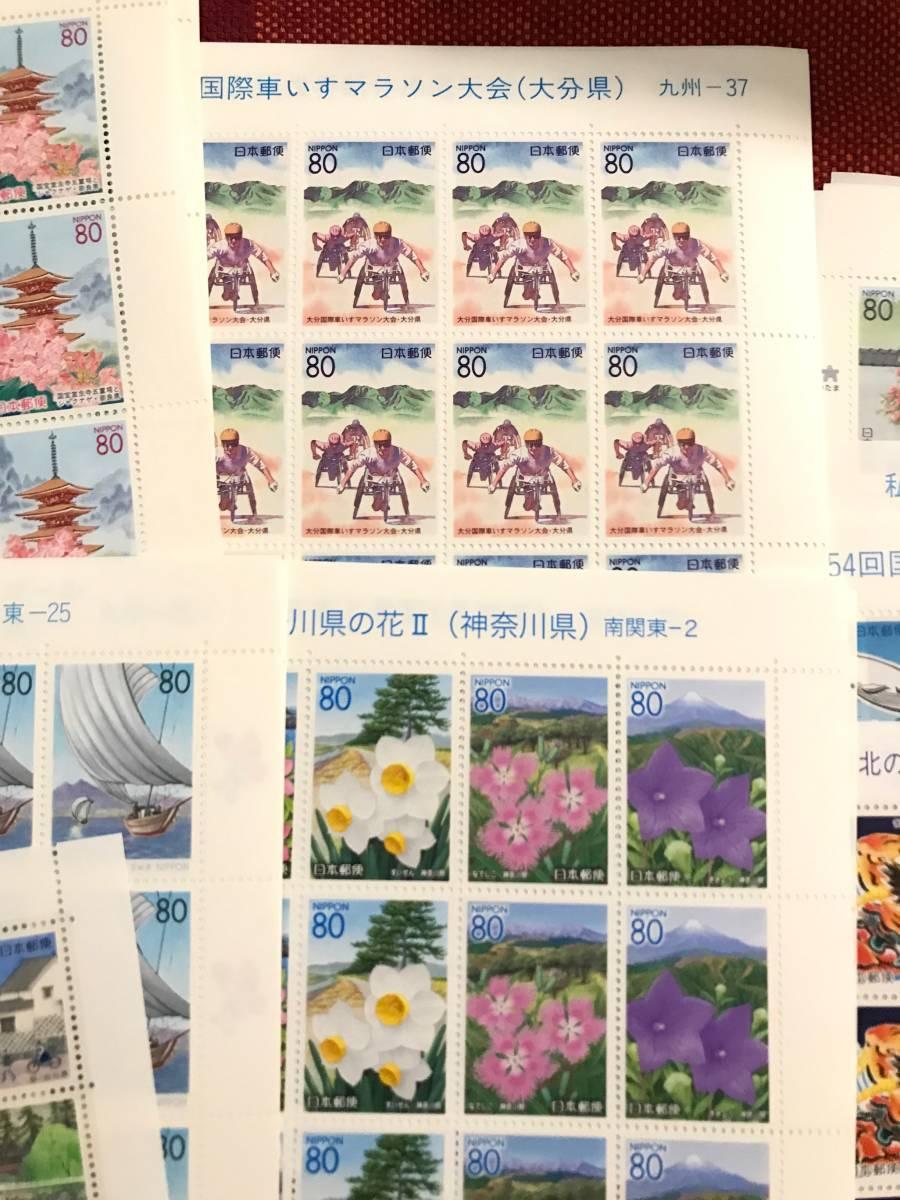 未使用 記念切手など 大量セット まとめて ダブりあり 額面10万800円分 1,600円x63枚_画像4