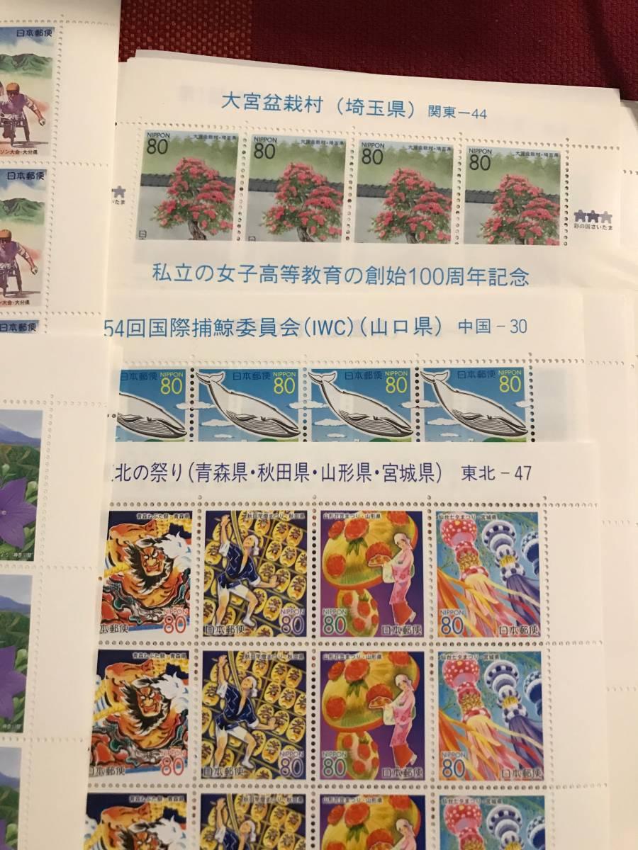 未使用 記念切手など 大量セット まとめて ダブりあり 額面10万800円分 1,600円x63枚_画像5