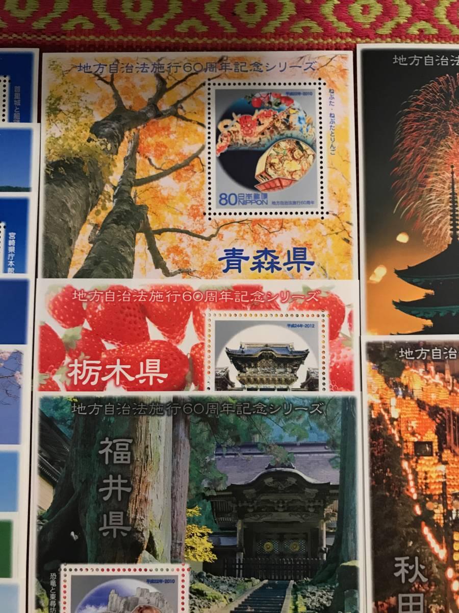 未使用 地方自治法施行60周年記念シリーズ切手シート 25枚セット まとめて 総額面10,020円_画像6