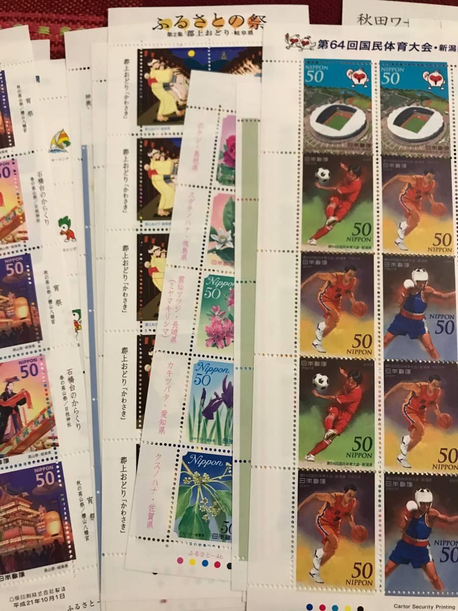 未使用 日本切手 50円切手 28シートセット まとめて 総額面14,000円分_画像3