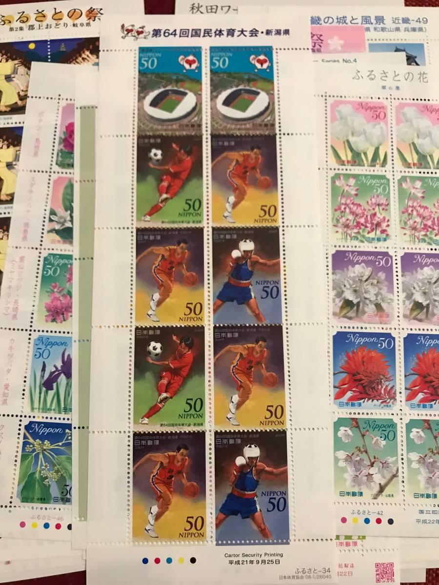 未使用 日本切手 50円切手 28シートセット まとめて 総額面14,000円分_画像4
