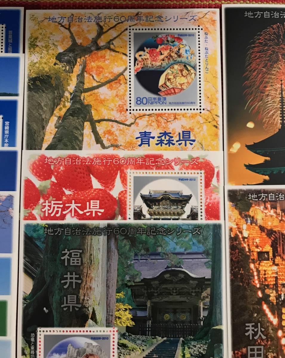 未使用 地方自治法施行60周年記念シリーズ切手シート 25枚セット まとめて 総額面10,020円_画像5