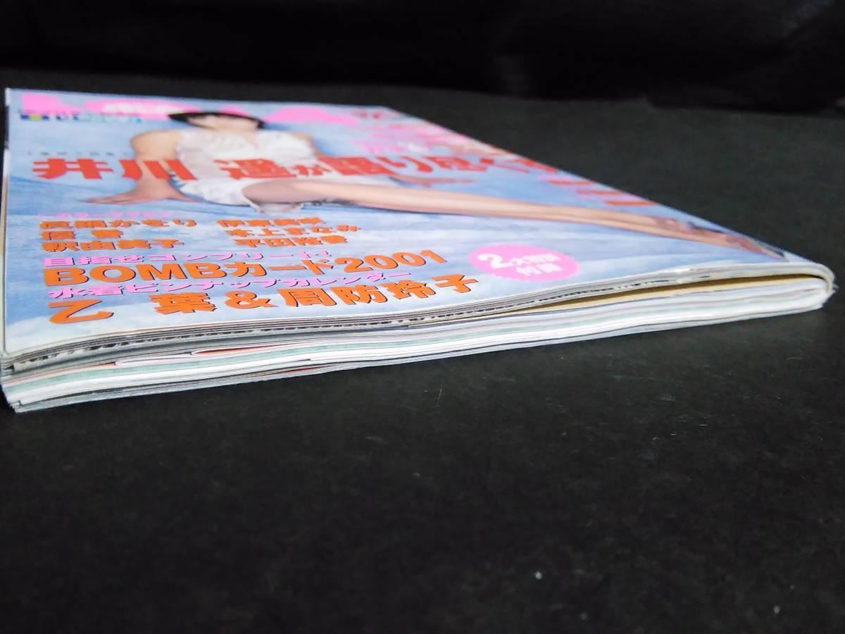 【Bc1】ボム BOMB 2001年12月 井川遥 小向美奈子 深田恭子 乙葉 周防玲子 送料込_画像5