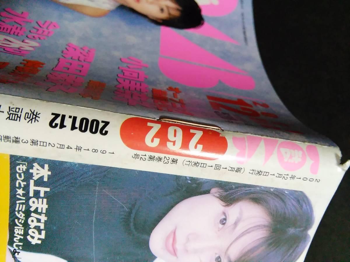 【Bc1】ボム BOMB 2001年12月 井川遥 小向美奈子 深田恭子 乙葉 周防玲子 送料込_画像4