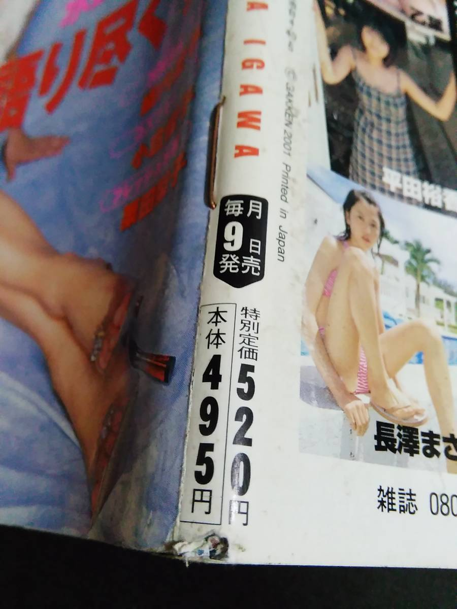 【Bc1】ボム BOMB 2001年12月 井川遥 小向美奈子 深田恭子 乙葉 周防玲子 送料込_画像7