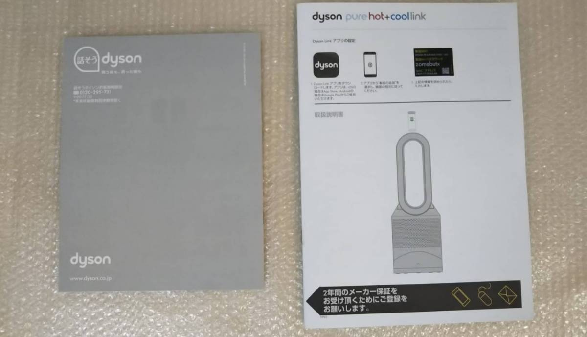 国内正規品 ダイソン HP02IB Dyson Pure Hot+Cool Link アイアン/サテンブルー (2016年モデル) ★送料無料★_画像7