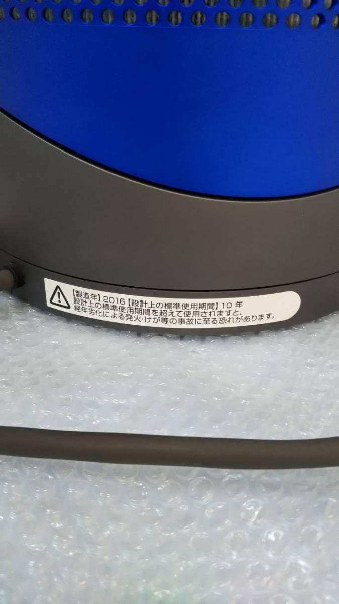 国内正規品 ダイソン HP02IB Dyson Pure Hot+Cool Link アイアン/サテンブルー (2016年モデル) ★送料無料★_画像3