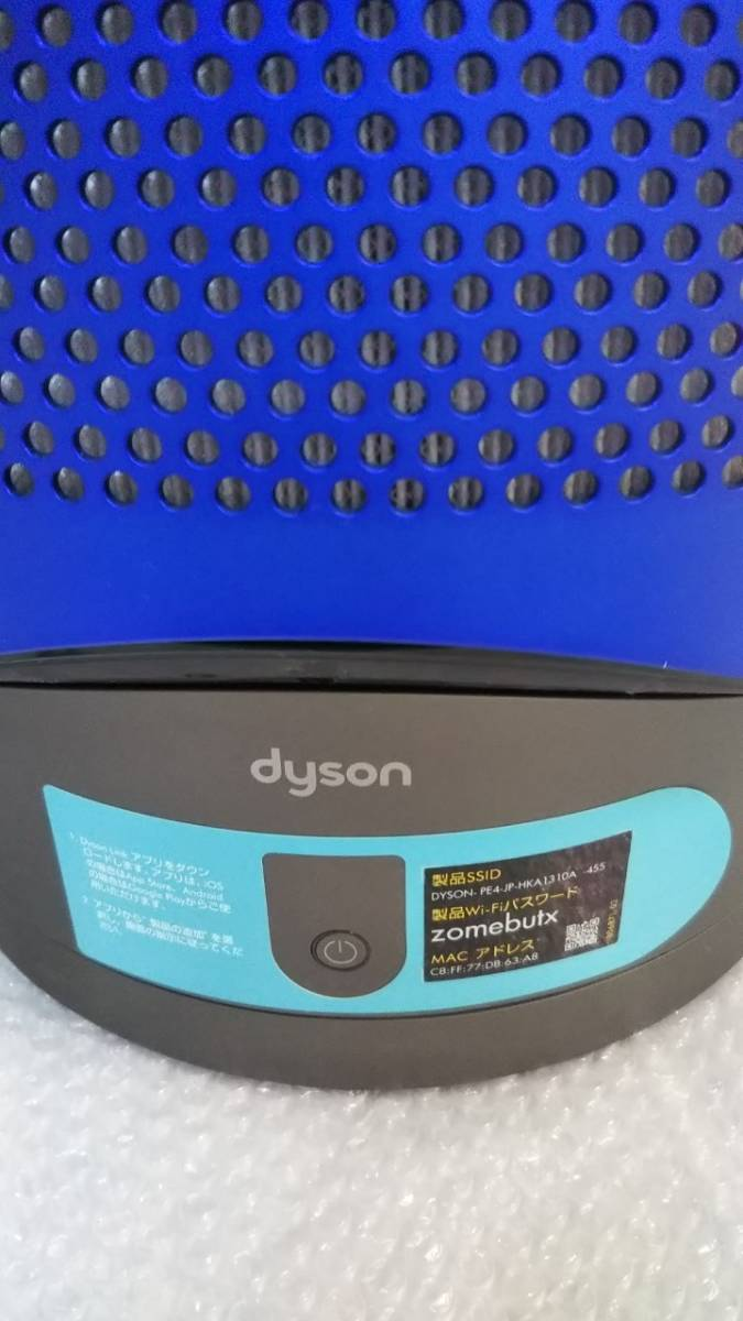 国内正規品 ダイソン HP02IB Dyson Pure Hot+Cool Link アイアン/サテンブルー (2016年モデル) ★送料無料★_画像6