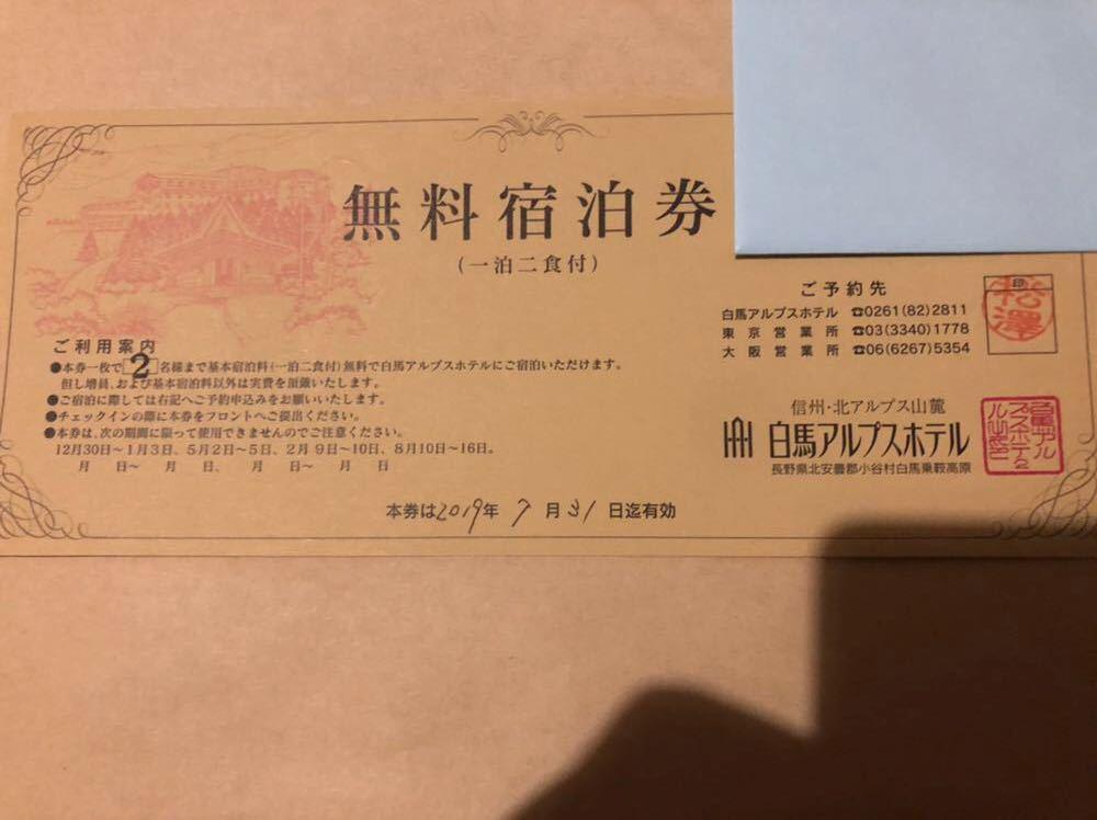 長野県 白馬アルプスホテル ペア 無料宿泊券