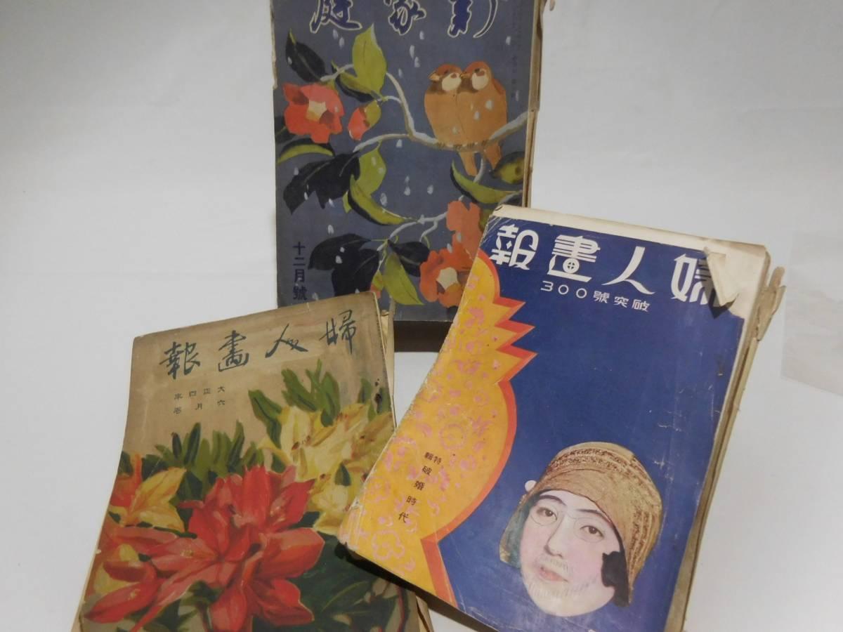 婦人画報 2冊、新家庭 1冊☆大正4年・5年頃【レトロ本、情報誌】#419