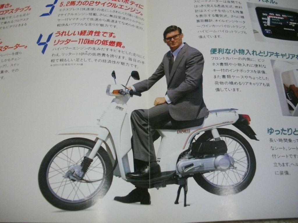 ホンダ エクスプレス 50 カタログ  AB20  見開き2ページ  送料185円 _画像2