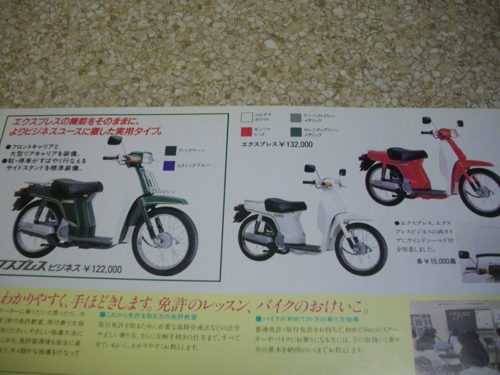 ホンダ エクスプレス 50 カタログ  AB20  見開き2ページ  送料185円 _画像3