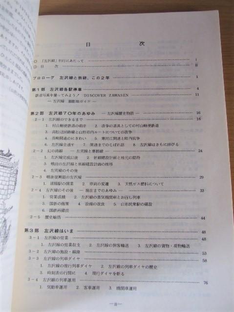 ◇山形大学・鉄道研究会 編◇『左沢線 あてらざわせん』 USED品 _画像2