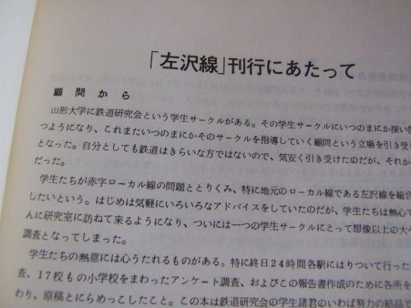 ◇山形大学・鉄道研究会 編◇『左沢線 あてらざわせん』 USED品 _画像3