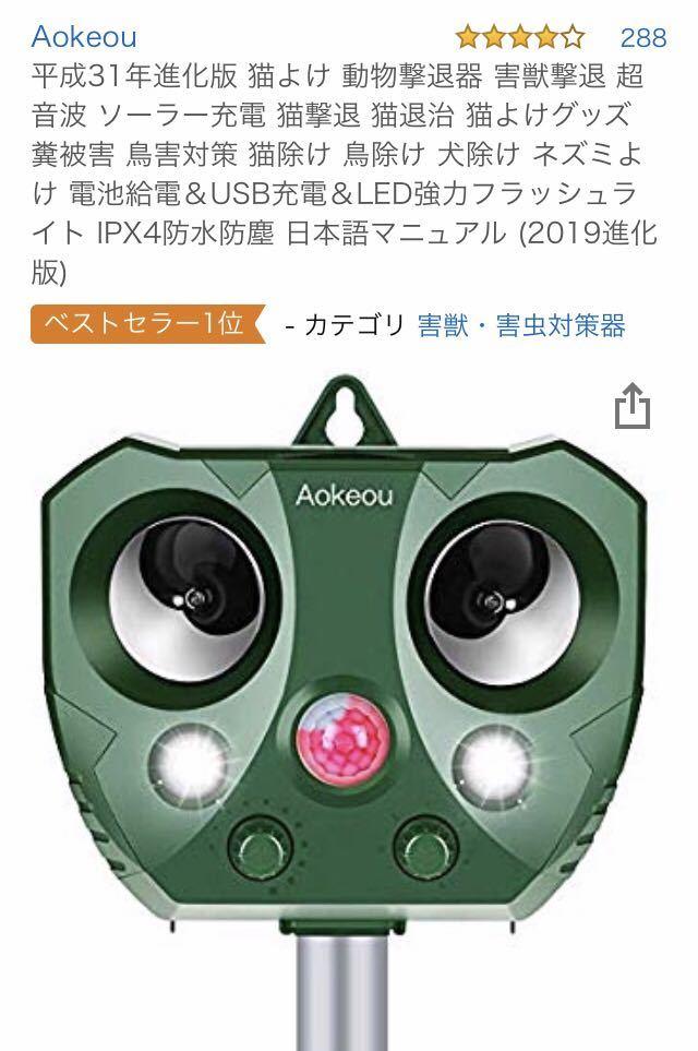 平成31年進化版 猫よけ 動物撃退器_画像4