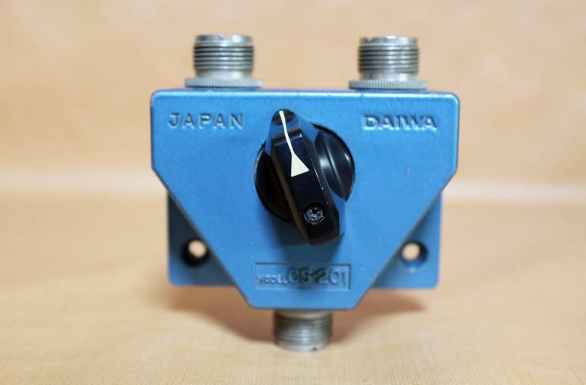アンテナ同軸切替器 DAIWA ダイワ CS-201 1回路2接点 動作確認済み ★送料510円
