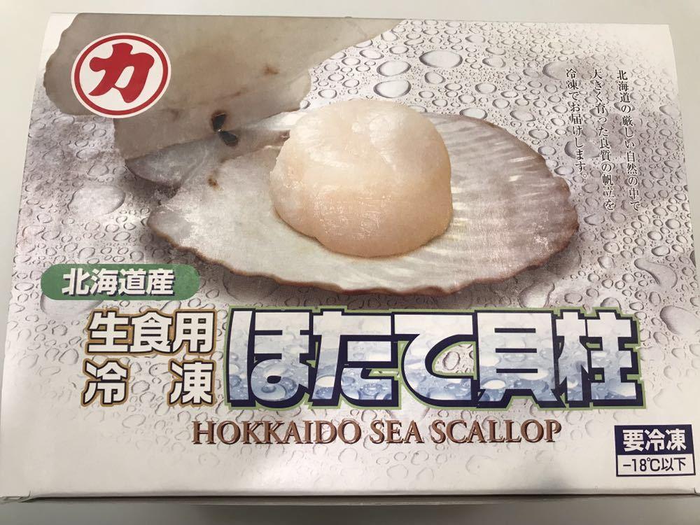 冷凍ホタテ貝 生食用 北海道産 1k × 2パック 計2k 送料無料 ※送付先は、本州に限る